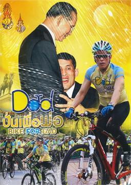 Bike For Dad ปั่นเพื่อพ่อ