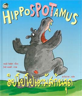 HIPPOSPOTAMUS ฮิปโปโปเตมัสก้นจุด