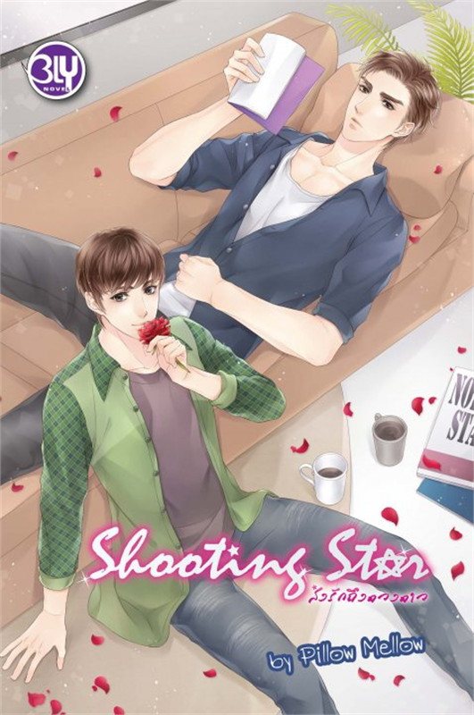 Shooting Star ส่งรักถึงดวงดาว