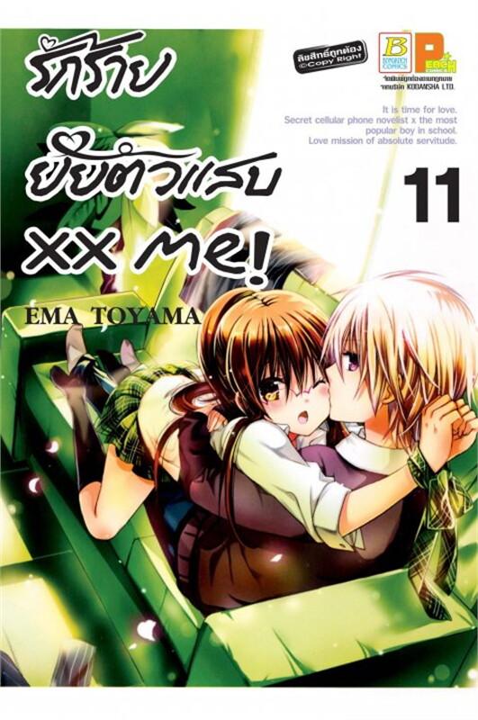 xx me! รักร้าย ยัยตัวแสบ ล.11