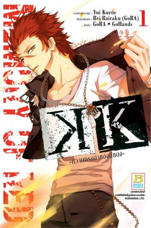 K -ความทรงจำของสีแดง-Memory of Red 1
