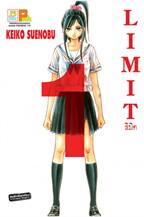 LIMIT ลิมิต ล.1