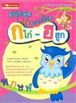 สนุกคัด เก่งภาษาไทย กไก่ - ฮฮูก