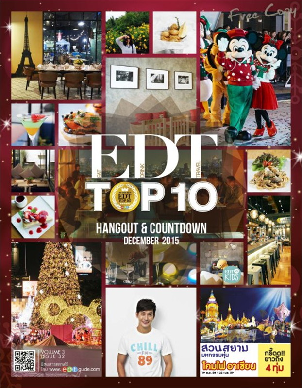 EDT Top 10 Issue 32 (ฟรี)