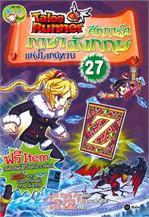Tales Runner ศึกการ์ดภาษาอังกฤษ 27
