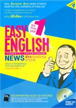 ข่าวภาษาอังกฤษอ่านง่าย