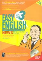 ข่าวภาษาอังกฤษอ่านง่าย ปีสาม
