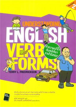 ทำความเข้าใจรูปกริยาภาษาอังกฤษ