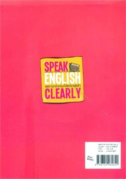 พูดภาษาอังกฤษให้ชัดถ้อยชัดคำ