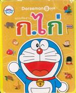 Pop Up Doraemon หัดอ่าน ก.ไก่