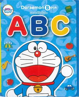 Pop Up Doraemon หัดอ่านABC