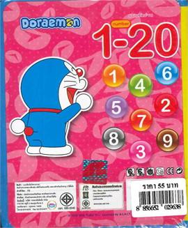 Pop Up Doraemon หัดอ่านเลข1-20