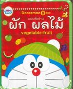 Pop Up Doraemon หัดอ่าน ผัก ผลไม้