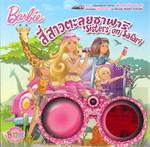 Barbie Sisters on Safariสี่สาวตะลุยซาฟา