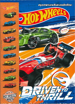 Hot Wheels Driven to Thrill+สติ๊กเกอร์