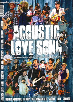 Acoustic love song