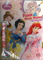 Disney PrincessPaint with Water ระบายสี