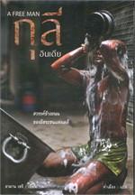กุลี อินเดีย / FREE MAN