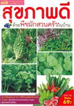 สุขภาพดีด้วยพืชผักสวนครัวในบ้าน