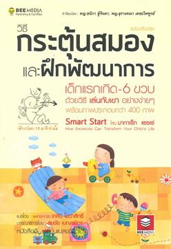 วิธีกระตุ้นสมอง และฝึกพัฒนาการ เด็กแรก