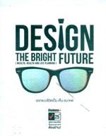 ออกแบบชีวิตเป็นเห็นอนาคต