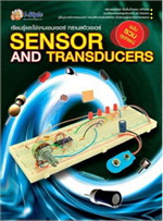 เรียนรู้การใช้งานเซนเซอร์ ทรานสดิวเซอร์ ฉบับรวมอุปกรณ์