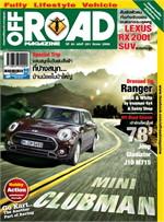 Off Road ฉ.251 มี.ค 59