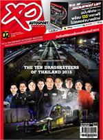 XO Autosport ฉ.231 ม.ค 59