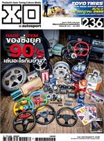 XO Autosport ฉ.236 มิ.ย 59
