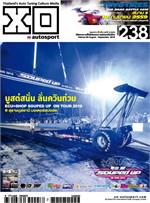 XO Autosport ฉ.238 ส.ค 59