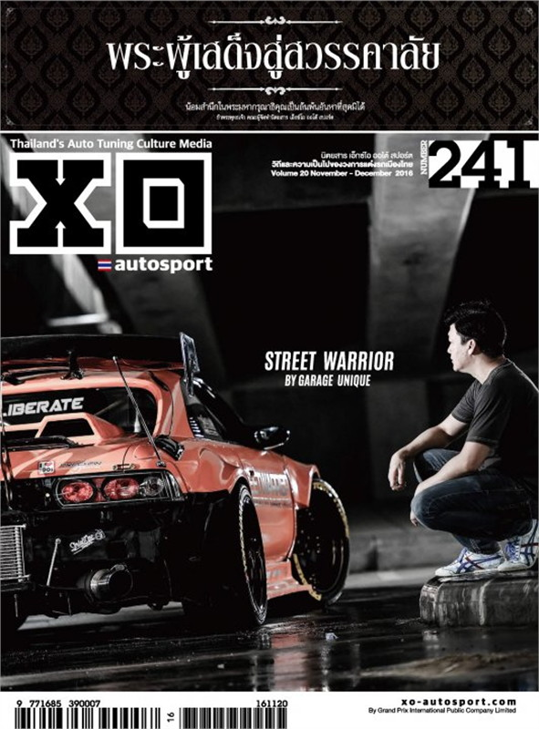 XO Autosport ฉ.241 พ.ย 59