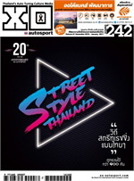 XO Autosport ฉ.242 ธ.ค 59