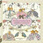 สวนเทพนิยาย Garden Fairy