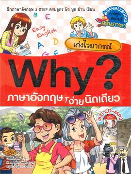 Why? ภาษาอังกฤษง่ายนิดเดียว เก่งไวยากรณ์