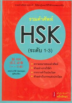 รวมคำศัพท์ HSK 1-3