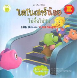 ไดโนเสาร์น้อย ไม่ดื้อไม่ซน (Thai - Eng)