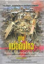 คู่มือแผ่นดินไหว: รับมืออย่างไรหากคนไทยต้องเผชิญ