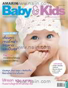 AMARIN Baby & Kids ฉ.131 (ม.ค.59)