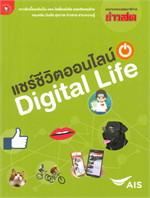 แชร์ชีวิตออนไลน์ Digital Life