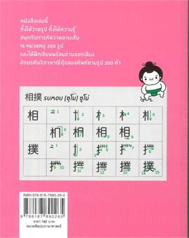 Draw Japanese วาด+เขียน ญี่ปุ่น (N5-N4)