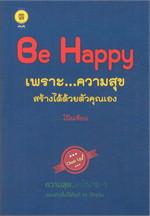 Be Happyเพราะ...ความสุขสร้างได้ด้วยตัว