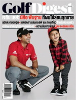 Golf Digest - ฉ. มกราคม 2559