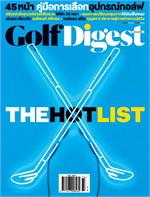 Golf Digest - ฉ. มีนาคม 2559