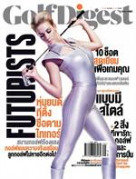 Golf Digest - ฉ. พฤษภาคม 2559