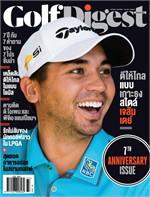 Golf Digest - ฉ. กรกฏาคม 2559