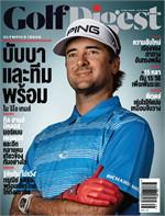 Golf Digest - ฉ. สิงหาคม 2559