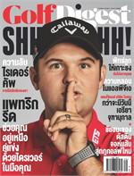 Golf Digest - ฉ. กันยายน 2559