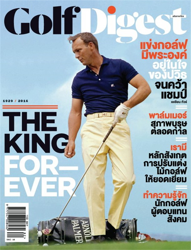 Golf Digest - ฉ. ธันวาคม 2559