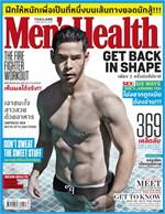 Men's Health - ฉ. มกราคม 2559