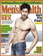 Men's Health - ฉ. กุมภาพันธ์ 2559